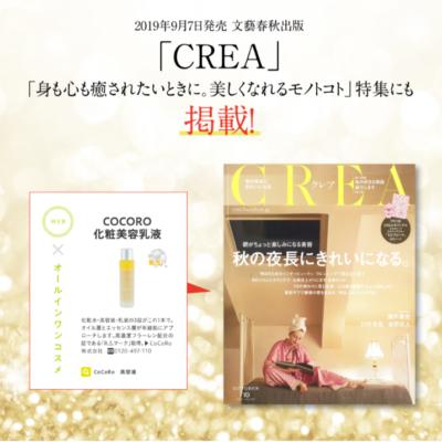 2019年9月7日発売 文藝春秋出版「CREA」の「身も心も癒されたいときに。美しくなれるモノトコト」特集に掲載されました