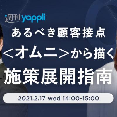 週刊yappliオンラインセミナー 「あるべき顧客接点から描く施策展開指南」